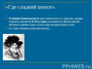 «Где сладкий шепот». В лирике Баратынского уже наметился тот «диалог» между геро