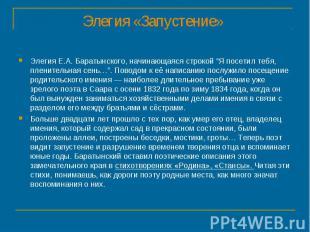 """Элегия «Запустение» Элегия Е.А.Баратынского, начинающаяся строкой """"Я посетил те"""