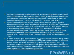 Разгром декабристов наложил отпечаток на поэзию Баратынского. На первый план теп