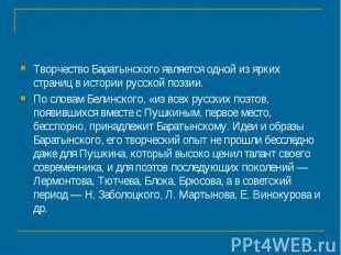 Творчество Баратынского является одной из ярких страниц в истории русской поэзии