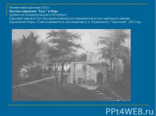 """Неизвестный художник ХIХ в. Рисунок павильона """"Грот"""" в Маре. Хранится в Пушкинск"""