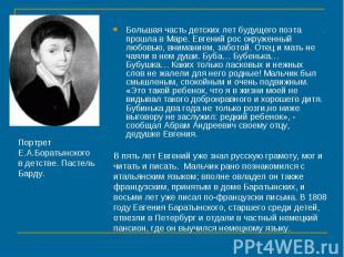 Портрет Е.А.Боратынского в детстве. Пастель Барду. Большая часть детских лет буд