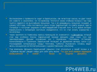 Воспоминание о провинности сидит в Баратынском, как гигантская заноза, не дает п