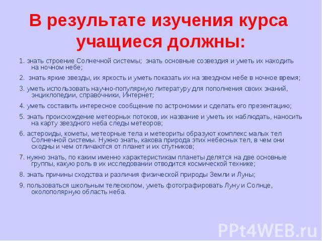 Астрономические модели практическая работа работа моделью вебкам новосибирск