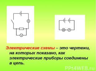 Электрические схемы – это чертежи, на которых показано, как электрические прибор