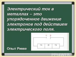 Электрический ток в металлах – это упорядоченное движение электронов под действи