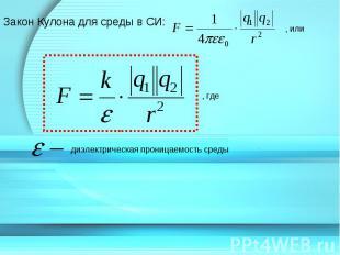 Закон Кулона для среды в СИ: диэлектрическая проницаемость среды