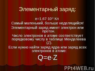 Элементарный заряд: e=1,67·10-19 Кл Самый маленький, больше неделящийся! Элемент