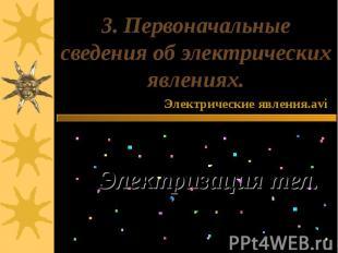 Первоначальные сведения об электрических явлениях Электризация тел.