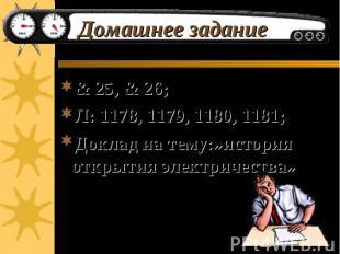 Домашнее задание & 25, & 26; Л: 1178, 1179, 1180, 1181; Доклад на тему:»история