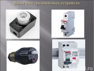 Виды электрозашитных устройств