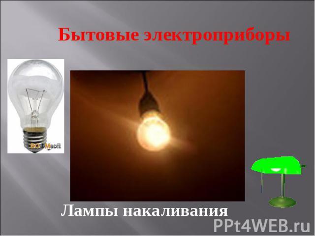 Бытовые электроприборы Лампы накаливания