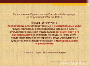 Распоряжение Правительства Российской Федерации от 17 декабря 2009г. № 1993-р