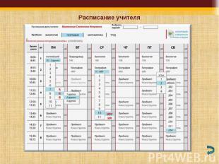 Расписание учителя