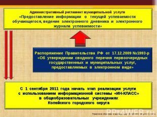 Административный регламент муниципальной услуги «Предоставление информации о тек