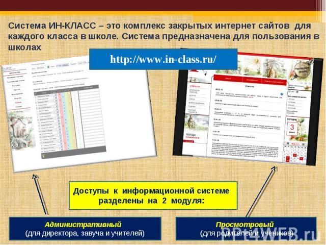 Система ИН-КЛАСС – это комплекс закрытых интернет сайтов для каждого класса в школе. Система предназначена для пользования в школахДоступы к информационной системе разделены на 2 модуля: Административный (для директора, завуча и учителей) Просмотров…