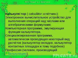 Калькуля тор (calculātor «счётчик»): Электронное вычислительное устройство для