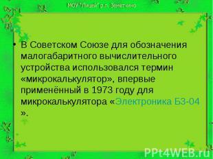 В Советском Союзе для обозначения малогабаритного вычислительного устройства исп