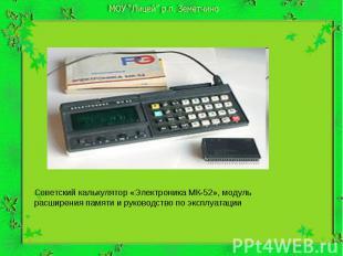Советский калькулятор «Электроника МК-52», модуль расширения памяти и руководств
