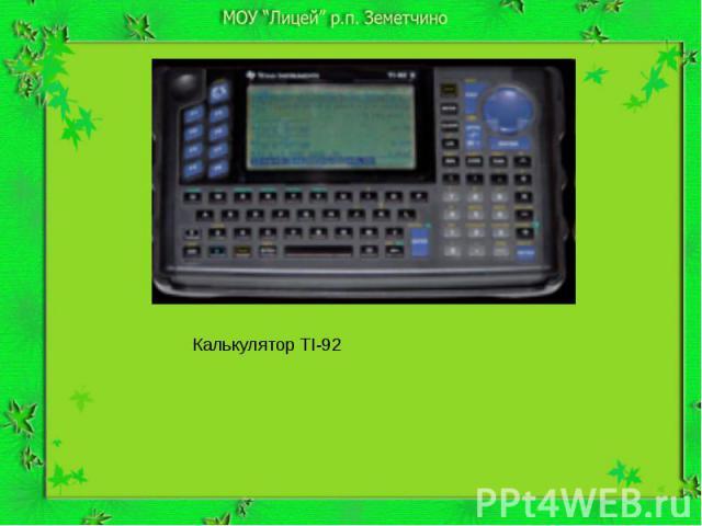 Калькулятор TI-92