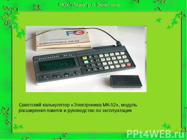 Советский калькулятор «Электроника МК-52», модуль расширения памяти и руководство по эксплуатации