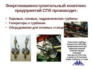Энергомашиностроительный комплекс предприятий СПб производит: Паровые, газовые,