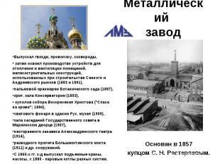 Металлический завод Выпускал гвозди, проволоку, сковороды, затем освоил производ