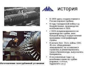 историяВ 1904 здесь создана первая в России паровая турбина. В годы Гражданской
