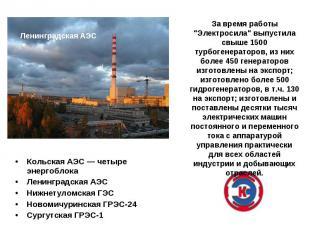 """За время работы """"Электросила"""" выпустила свыше 1500 турбогенераторов, из них боле"""