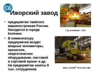 Ижорский заводпредприятие тяжёлого машиностроения России. Находится в городе Кол
