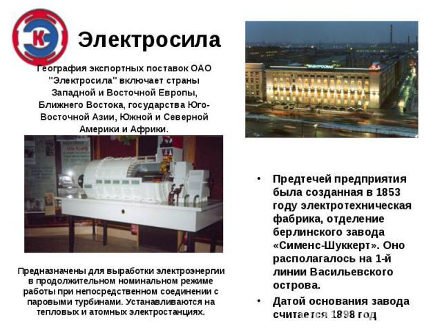 ЭлектросилаГеография экспортных поставок ОАО