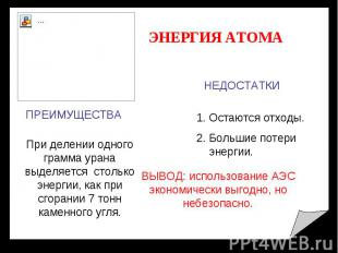 ЭНЕРГИЯ АТОМА ПРЕИМУЩЕСТВА При делении одного грамма урана выделяется столько эн