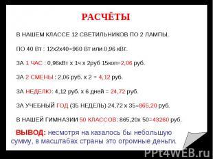 РАСЧЁТЫ В НАШЕМ КЛАССЕ 12 СВЕТИЛЬНИКОВ ПО 2 ЛАМПЫ, ПО 40 Вт : 12х2х40=960 Вт или