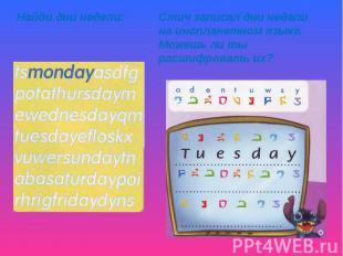 Найди дни недели: Стич записал дни недели на инопланетном языке. Можешь ли ты ра