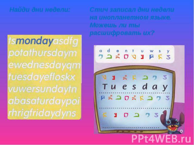 Найди дни недели: Стич записал дни недели на инопланетном языке. Можешь ли ты расшифровать их?