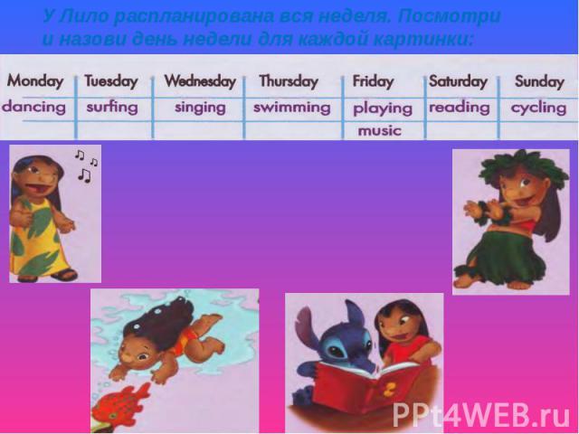 У Лило распланирована вся неделя. Посмотри и назови день недели для каждой картинки: