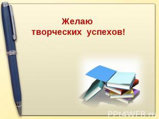 Желаю творческих успехов!