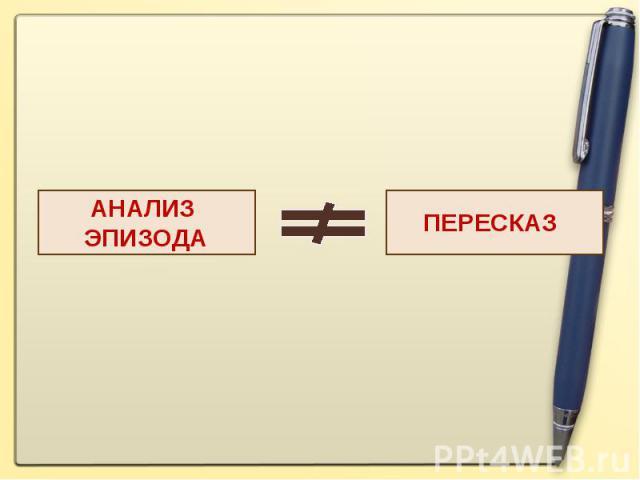 АНАЛИЗ ЭПИЗОДА ПЕРЕСКАЗ