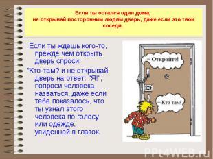 Если ты остался один дома, не открывай посторонним людям дверь, даже если это тв