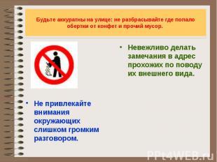 Будьте аккуратны на улице: не разбрасывайте где попало обертки от конфет и прочи