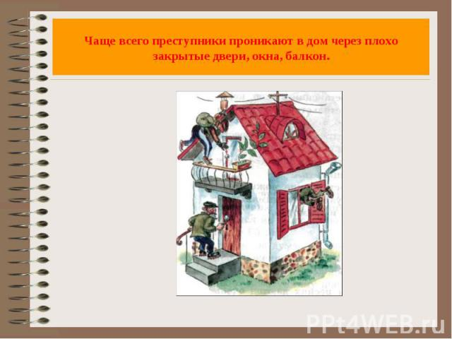 Чаще всего преступники проникают в дом через плохо закрытые двери, окна, балкон.