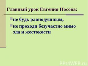 Главный урок Евгения Носова: не будь равнодушным, не проходи безучастно мимо зла