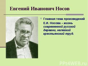Евгений Иванович Носов Главная тема произведений Е.И. Носова – жизнь современной