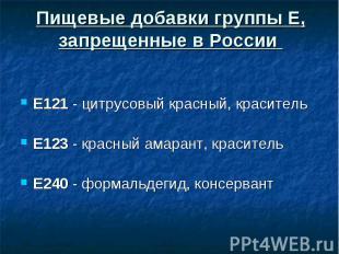 Пищевые добавки группы Е, запрещенные в России Е121 - цитрусовый красный, красит
