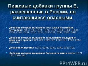 Пищевые добавки группы Е, разрешенные в России, но считающиеся опасными Добавки,