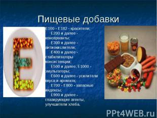 Пищевые добавки Е100 - Е182 - красители; Е200 и далее - консерванты; Е