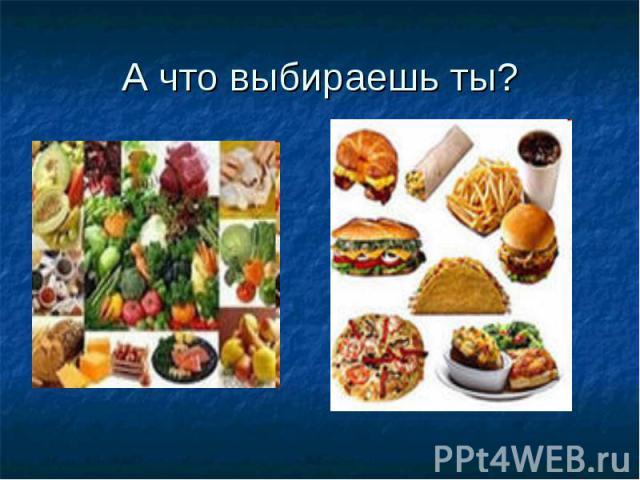 А что выбираешь ты?