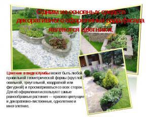 Одним из основных средств декоративного оформления сада,фасада являются цветники