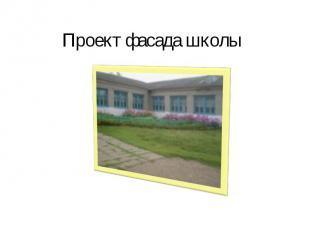 Проект фасада школы