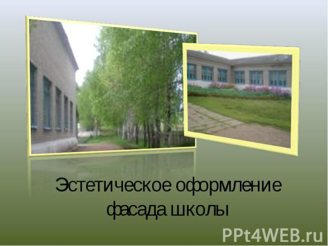Эстетическое оформление фасада школы